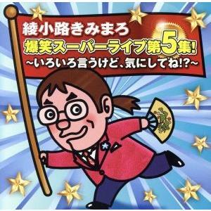 綾小路きみまろ 爆笑スーパーライブ第5集!〜いろいろ言うけど、気にしてね!?〜/綾小路きみまろ