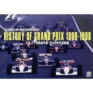 HISTORY OF GRAND PRIX 1990−1998 FIA F1世界選手権1990年代総集編/(モータースポーツ) bookoffonline2