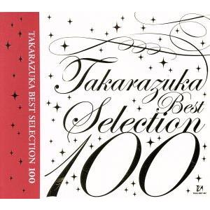 TAKARAZUKA BEST SELECTION 100/宝塚歌劇団,安奈淳,久世星佳,柚希礼音,...