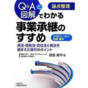 論点整理 Q&Aと図解でわかる事業承継のすすめ/笹島修平【著】