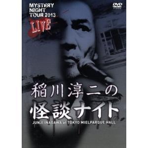 MYSTERY NIGHT TOUR 2013 稲川淳二の怪談ナイト ライブ盤/稲川淳二