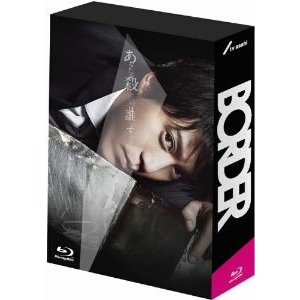 BORDER Blu-ray BOX(Blu-...の関連商品4