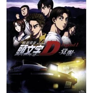 新劇場版 頭文字[イニシャル]D Legend1−覚醒−(Blu−ray Disc)/しげの秀一(原...