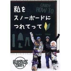 CANDY HOW TO 私をスノーボードにつれてって/スポーツ