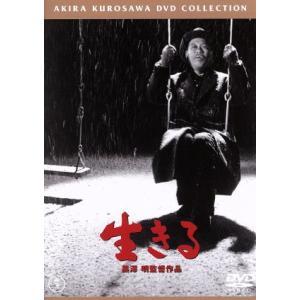 生きる/志村喬,小田切みき,小堀誠,黒澤明(監督、脚本)
