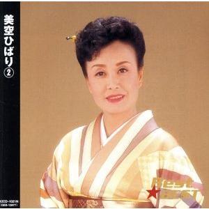 美空ひばり 2/美空ひばりの商品画像 ナビ
