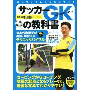サッカーGKの教科書 パーフェクトレッスンブック/権田修一