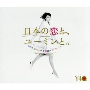 40周年記念ベストアルバム 日本の恋と、ユーミンと。 GOLD DISC Edition(期間限定盤)/松任谷由実|bookoffonline2