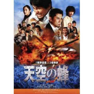天空の蜂 豪華版 ブルーレイ+DVDセット(Blu−ray Disc)/江口洋介,本木雅弘,仲間由紀...