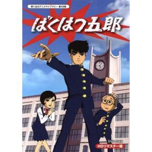 想い出のアニメライブラリー 第49集 ばくはつ五郎 HDリマスター DVD−BOX/中山輝夫,杉山佳寿子,小宮山清
