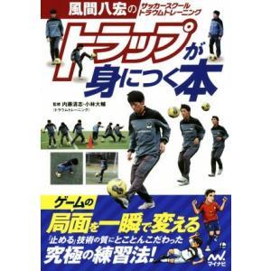 トラップが身につく本 風間八宏のサッカースクールトラウムトレーニング/内藤清志,小林大輔