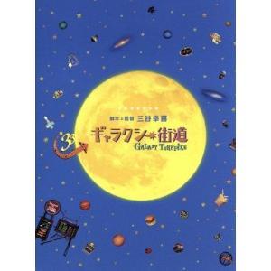 邦画 / 送料無料/ ギャラクシー街道 Blu-ray スペシャル エディションBLU-RAY DISCの商品画像|ナビ
