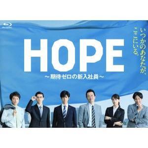 HOPE〜期待ゼロの新入社員〜 Blu−ray BOX(Blu−ray Disc)/中島裕翔,遠藤憲...