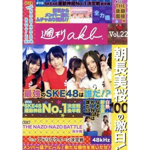 AKB48 週刊AKB DVD Vol.22/AKB48|bookoffonline2