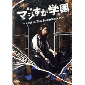 舞台「マジすか学園」〜Lost In The SuperMarket〜(Blu−ray Disc)/...