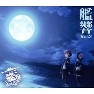 「劇場版 艦これ」オリジナルサウンドトラック 「艦響 Vol.2」/亀岡夏海(音楽) bookoffonline2