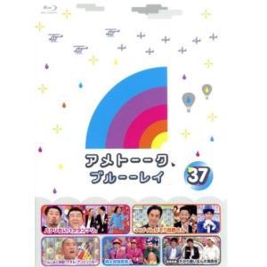 アメトーーク! ブルーーレイ37(Blu−ray Disc)/雨上がり決死隊