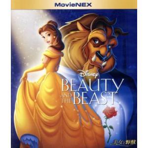 美女と野獣 MovieNEX ブルーレイ+DVDセット(Blu−ray Disc)/(ディズニー)|bookoffonline2