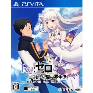Re:ゼロから始める異世界生活 −DEATH OR KISS−/PSVITA|bookoffonline2