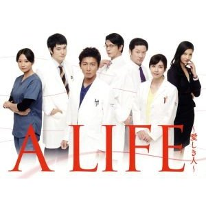 A LIFE〜愛しき人〜 DVD−BOX/木村拓哉,竹内結子,松山ケンイチ,佐藤直紀(音楽)|bookoffonline2