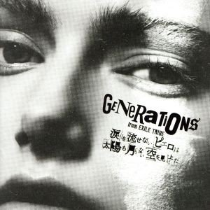 J-POP / GENERATIONS from EXILE TRIBE / 涙を流せないピエロは太陽も月もない空を見上げた (CD+Blu-ray)CDの商品画像|ナビ