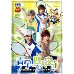 ミュージカル テニスの王子様 青学VS四天宝寺/許斐剛(原作)|bookoffonline2