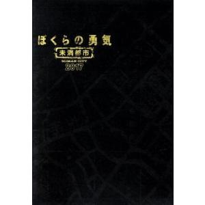 ぼくらの勇気 未満都市2017/堂本光一,堂本...の関連商品5