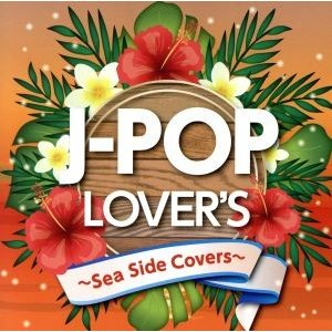 J−POP LOVER'S〜Sea Side Cover〜/(オムニバス)|bookoffonline2