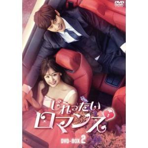 じれったいロマンス ディレクターズカット版DVD−BOX2/ソンフン,ソン・ジウン,キム・ジェヨン