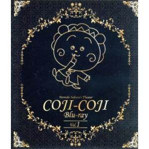 放送開始20周年記念さくらももこ劇場 コジコジ Vol.1(Blu−ray Disc)/さくらももこ(原作、脚本),青木静香(コジコジ),高乃麗(次郎) bookoffonline2