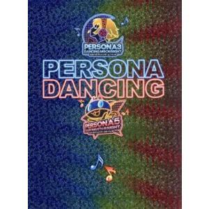 ペルソナダンシング <オールスター・トリプルパック>/PS4|bookoffonline2
