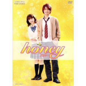 honey 豪華版/平野紫耀,平祐奈,横浜流星...の関連商品3