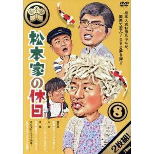松本家の休日8/松本人志、宮迫博之、たむらけんじ、さだ(構成作家)
