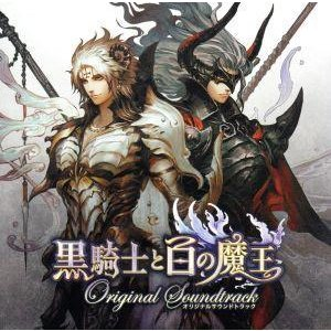サウンドトラック / ゲーム ミュージック / 黒騎士と白の魔王オリジナルサウンドトラックCDの商品画像|ナビ