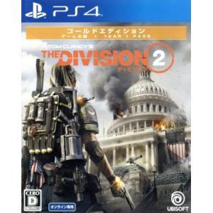 ディビジョン2 ゴールドエディション/PS4|bookoffonline2