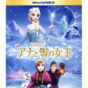 アナと雪の女王 MovieNEX ブルーレイ+DVDセット(Blu−ray Disc)/(ディズニー)|bookoffonline2