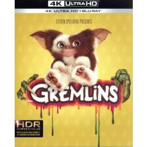 グレムリン 4K ULTRA HD&ブルーレイセット(2枚組) [Blu-ray]の商品画像|ナビ
