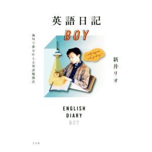 英語日記BOY 海外で夢を叶える英語勉強法/新井リオ(著者)