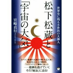 松下松蔵と「宇宙の大気」 世界史に残る不世出の大神人/宮崎貞行(著者)