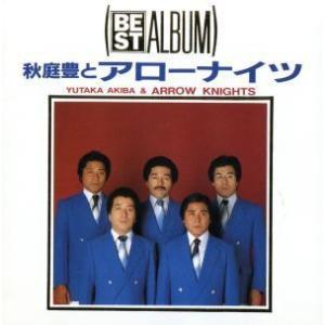 ベスト・アルバム/秋庭豊とアローナイツ|bookoffonline