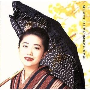 二十世紀の名曲たち 第3集/石川さゆり bookoffonline