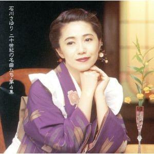 二十世紀の名曲たち 第4集/石川さゆり