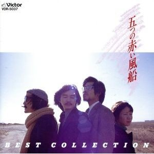 Best Collection/五つの赤い風船