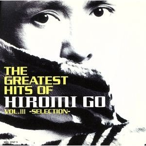THE GREATEST HITS OF HIROMI GO VOL.III−SELECTION−/郷ひろみ|bookoffonline
