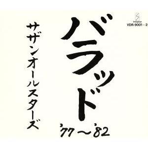 バラッド '77〜'82/サザンオールスターズ|bookoffonline