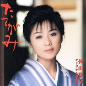 たてがみ〜長山洋子オリジナル演歌集/長山洋子 bookoffonline