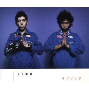 ラブソング/骨太ロック/2丁拳銃