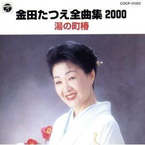 全曲集2000〜湯の町椿/金田たつえ|bookoffonline