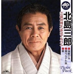 芸道40周年記念アルバム ツインパック/北島三郎 bookoffonline