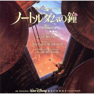 「ノートルダムの鐘」オリジナル・サウンドトラック日本語版/(ディズニー)
